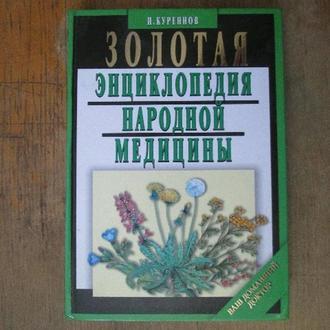 Золотая энциклопедия народной медицины.