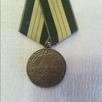 """Продам медаль """"За строительство БАМ"""""""