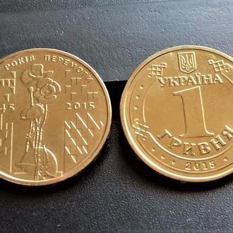 MN Украина 1 гривна 2015 г., 70 років Перемоги у ВВВ