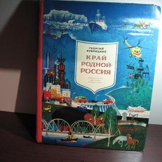 Георгий Кублицкий Край родной - Россия Детская литература