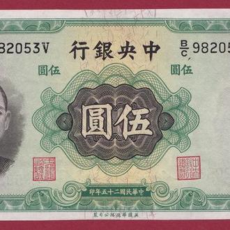 5 Юань 1936,(13) Китай UNC