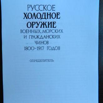 Русское холодное оружие А.Н. Кулинский определитель (распечатана на принтере)