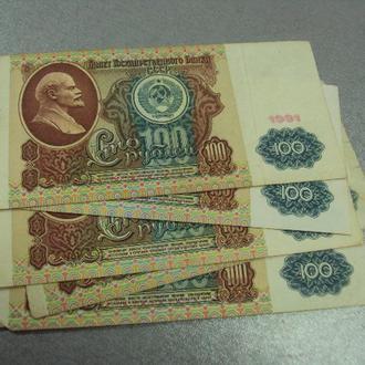 банкнота 100 рублей 1991 год лот 6 шт