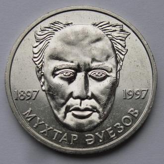 Казахстан, Мухтар Ауэзов, 20 тенге 1997 год