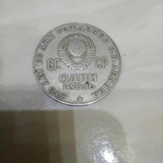 Монета 1 рубль СССР
