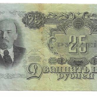 СССР 25 рублей 1957 1947 2-й выпуск 15 лент, шрифт №1, серия ИН