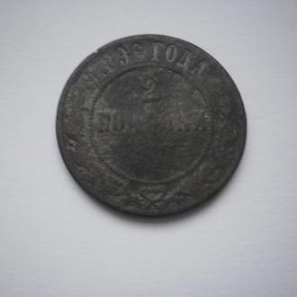 Царизм Монета Росії. 2 Копейки 1896 року. Мідь. 100% оригінал. Недорого