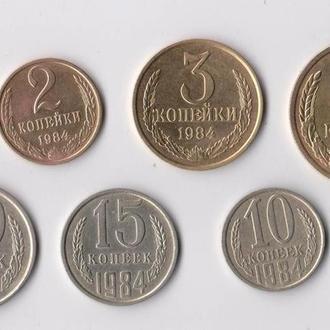 1, 2, 3, 5, 10, 15, 20 коп. = 1984 г. = СССР #