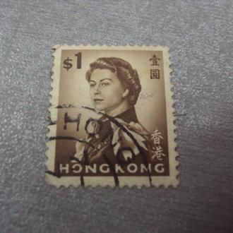 марка Гонконг 1962 брит.колонии королева елизавета стандарт №265