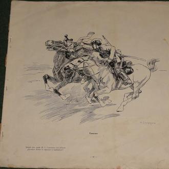 Великая война в образах и картинах. Вып. 2. 1916г.