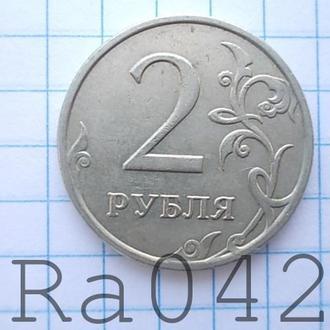 Монета Россия 2008 2 рубля ММД (не магнитная)