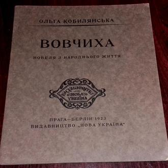Ольга Кобилянська. Вовчиха. В-во Нова Україна, Прага - Берлін, 1923р.