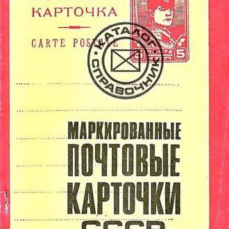 Листов Г.- Маркированные почтовые карточки - на CD