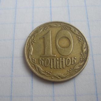 Монета номiналом 10 копiйок