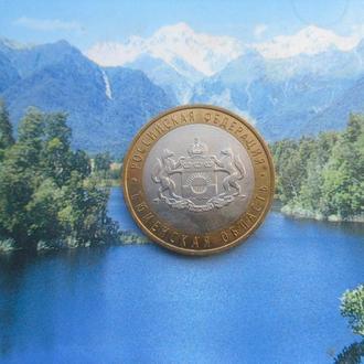 10 рублей 2014 г. Тюменская область