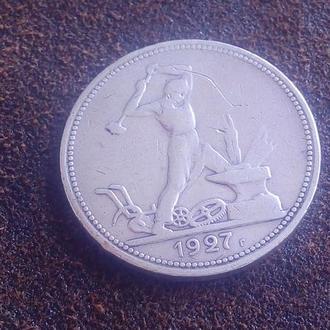 Полтинник 1927 г (Редкий) с 1 грн без резерва.