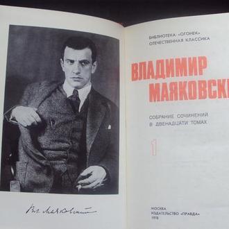 В.Маяковский.собрание сочинений в 12 томах 1978г.