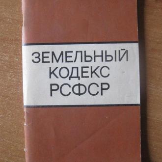 Книга. Земельный кодекс РСФСР