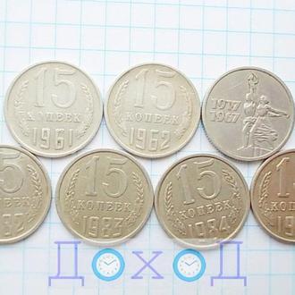 7 Монет СССР 15 копеек 1961, 1962, 1967 юбилейная, 1982 - 1984, 1991 Л  погодовка