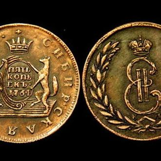 5 копеек 1764 год Сибирская монета