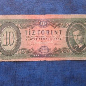 банкнота 10 форинтов Венгрия 1969