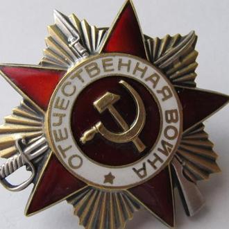 Орден Отечественная война 1 ст.