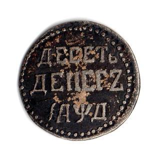 Монета Десять Денег 1704 год