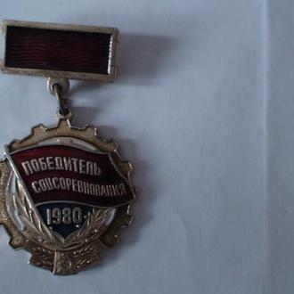 медаль Победитель соцсоревнования 1980