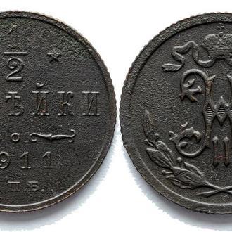 1/2 копейки 1911 года из клада №1373