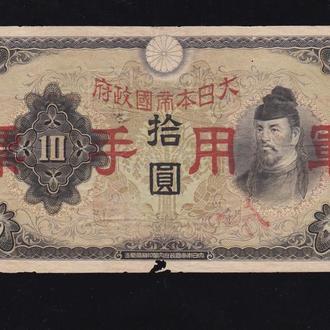 10 иен 1938г. Японская оккупация Китая.