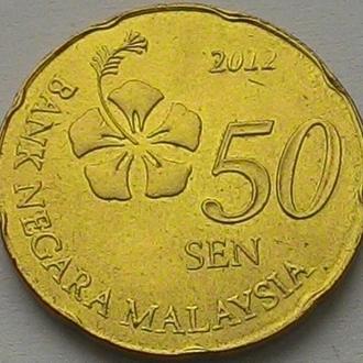 Малайзия, 50 сен 2012 год UNC!!!!  ОТЛИЧНЫЙ СОХРАН!!!!