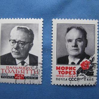 СССР 1964 год 2 шт.