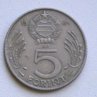 5 Форінт 1984 р Угорщина 5 Форинт 1984 г Венгрия