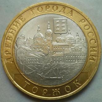 Россия 10 рублей 2006 Торжок