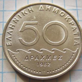 Греция_ 50 драхм 1982 года  оригинал