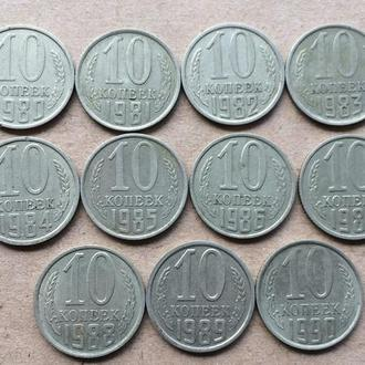 СССР 10 копеек 1980 1981 1982 1983 1984 1985 1986 1987 1988 1989 1990 год 11шт. (х104)