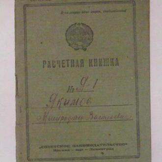 Расчетная книжка 1932 год