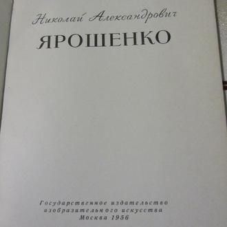 Альбом Николай Александрович Ярошенко, 1956