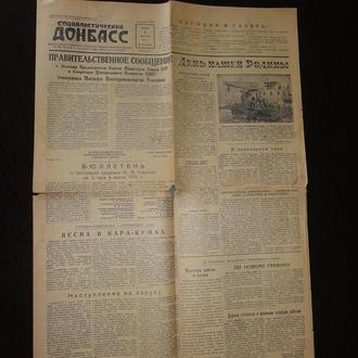 """Газета """"Социалистический Донбасс"""". №№54,55,57. 1953г."""