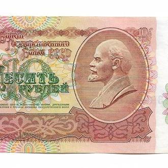 10 рублей СССР 1991 АЯ 3239380 Сохран