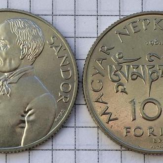 Венгрия 100 форинтов, 1984 200 лет со дня рождения Шандора Кёрёши Чома