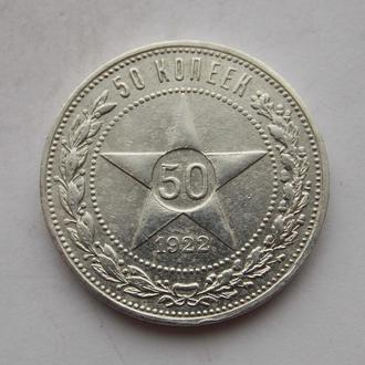 50 копеек (полтинник) 1922 года П.Л. Серебро, подлинник. (№2)
