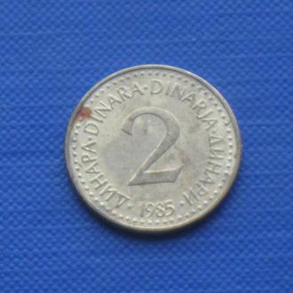 2 динара 1985 Югославия