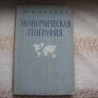 Козлов Экономическая география 1961 г.