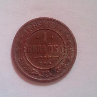 1 копейка 1899 Царская Россия