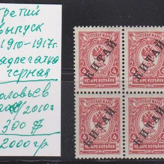 русская почта в Китае черная надпечатка Соловьев 300$
