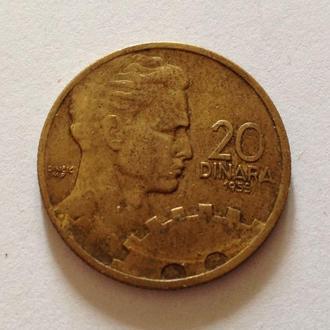 20 динар, 1955 г, Югославия