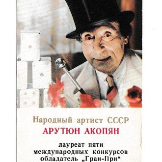 Календарик 1985 Москонцерт, Акопян