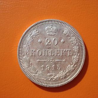 20 копеек 1915 год.Отличное состояние.
