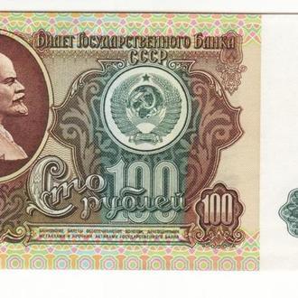 100 рублей 1991 СССР серия ББ вод. знак - Ленин, сохран XF+